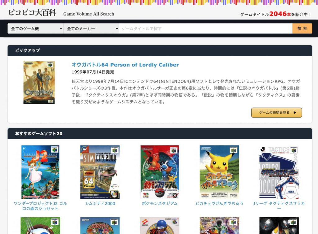 「ピコピコ大百科」でニンテンドー64全ゲームソフト208本を紹介中!
